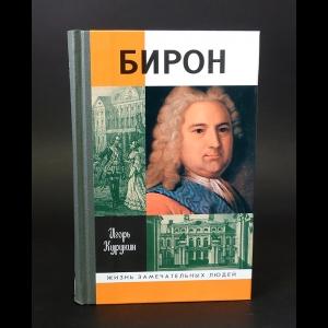 Курукин Игорь - Бирон