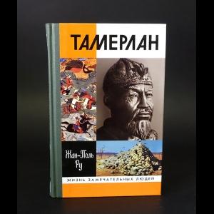 Ру Жан-Поль - Тамерлан