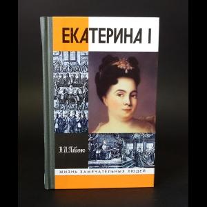 Павленко Н.И. - Екатерина I