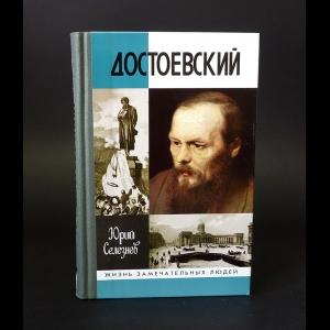 Селезнев Юрий - Достоевский
