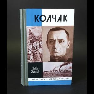 Зырянов П.Н. - Адмирал Колчак Верховный правитель России