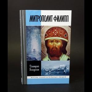 Володихин Дмитрий - Митрополит Филипп