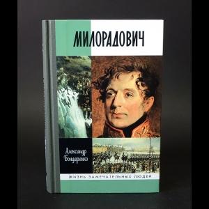 Бондаренко Александр - Милорадович