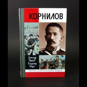 Ушаков Александр, Федюк Владимир - Корнилов