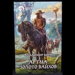 Корн Владимир - Артуа. Золото Вайхов