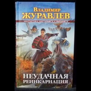 Журавлев Владимир - Неудачная реинкарнация