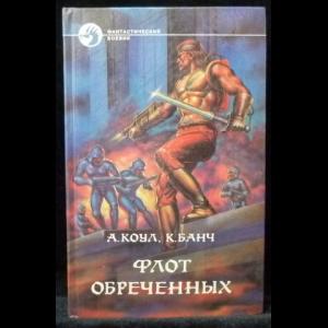 Аллан Коул, Крис Банч - Флот обреченных