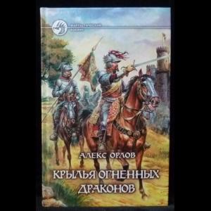 Орлов Алекс - Крылья огненных драконов