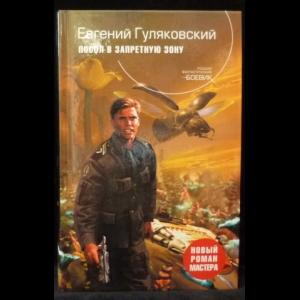 Гуляковский Евгений - Посол в запретную зону