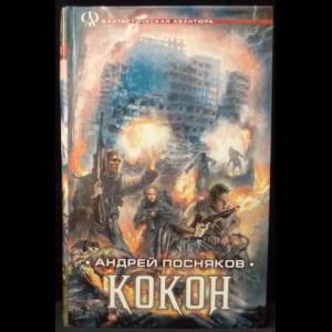 Посняков Андрей - Кокон