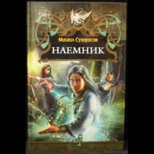 Сухоросов Михаил - Наемник