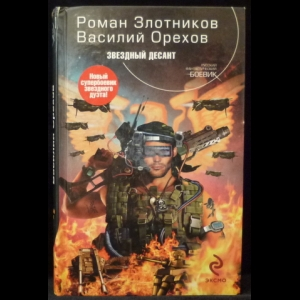 Злотников Роман, Орехов Василий - Звездный десант
