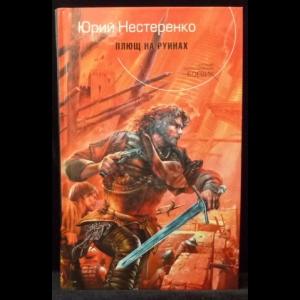 Нестеренко Юрий - Плющ на руинах