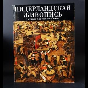 Никулин Н. - Нидерландская живопись XV-XVI веков в музеях Советского Союза