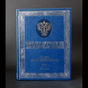 Звягинцев А.Г. - Законоблюстители. Три века Российской прокуратуры. 1722-2012