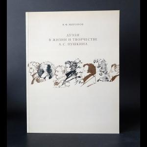 Миронов В.Ф. - Дуэли в жизни и творчестве А.С. Пушкина