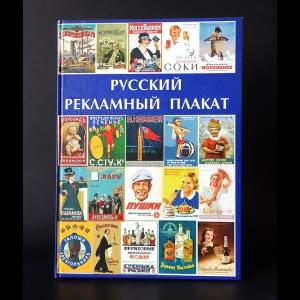 Авторский коллектив - Русский рекламный плакат