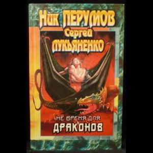 Перумов Ник, Лукьяненко Сергей - Не время для драконов