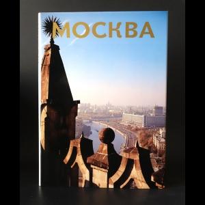 Баланенко Ю. - Москва
