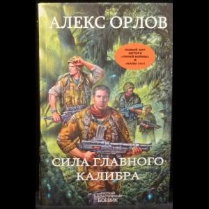 Орлов Алекс - Сила главного калибра