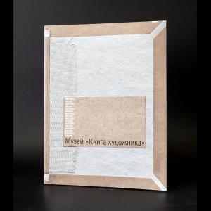 Авторский коллектив - Музей Книга художника. Каталог выставки 2011