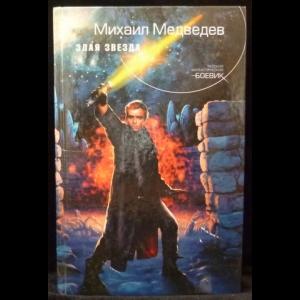 Медведев Михаил - Злая звезда