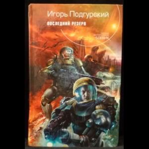 Подгурский Игорь - Последний резерв