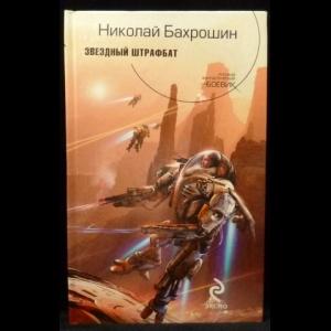 Бахрошин Николай - Звездный штрафбат