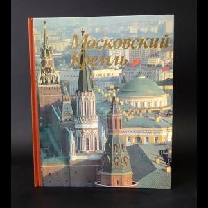 Авторский коллектив - Московский Кремль. Фотоальбом