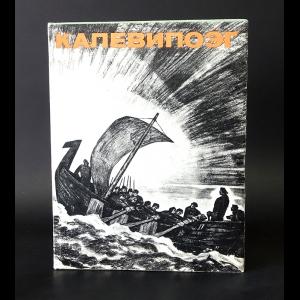 Авторский коллектив - Калевипоэг. Эстонский народный эпос