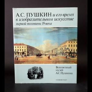 Балог Г.П., Мухина А.М. - А.С. Пушкин и его время в изобразительном искусстве первой половины 19 века