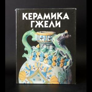 Дулькина Т.И., Григорьева Н.С. - Керамика Гжели XVIII-XX веков