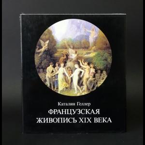 Геллер Каталин  - Французская живопись XIX века