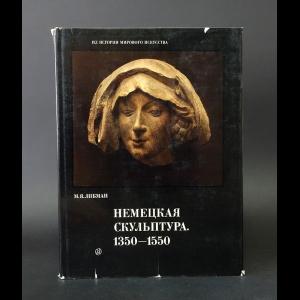 Либман М.Я. - Немецкая скульптура 1350-1550