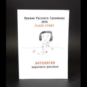 Авторский коллектив - Антология короткого рассказа - 2015