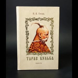Гоголь Н.В. - Тарас Бульба