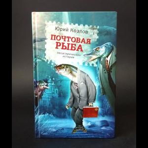 Козлов Юрий - Почтовая рыба (с автографом)