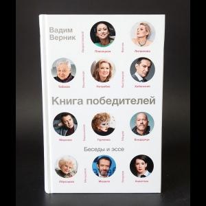 Верник Вадим - Книга победителей (с автографом)