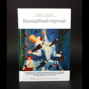Козлов Юрий - Враждебный портной (с автографом)
