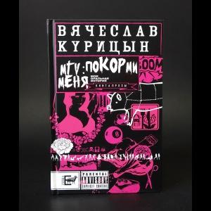 Курицын Вячеслав - MTV: покорми меня