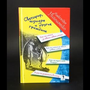 Николаенко Александра - Светофор, шушера и другие граждане (с автографом)