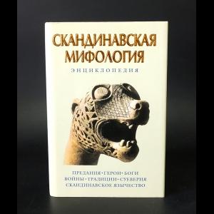 Авторский коллектив - Скандинавская мифология Энциклопедия