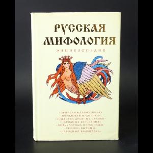 Авторский коллектив - Русская мифология Энциклопедия