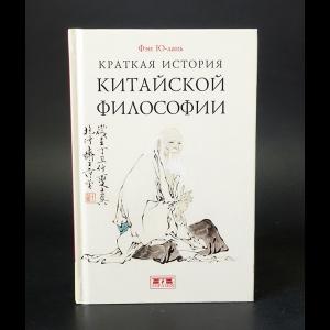 Ю-Лань Фэн - Краткая история китайской философии