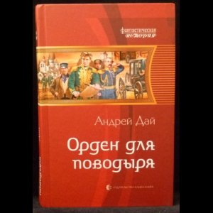 Дай Андрей - Орден для поводыря