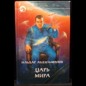 Абдульманов Ильдар - Царь мира