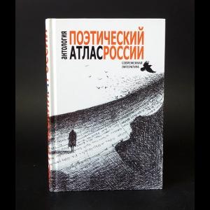 Авторский коллектив - Поэтический атлас России. Антология