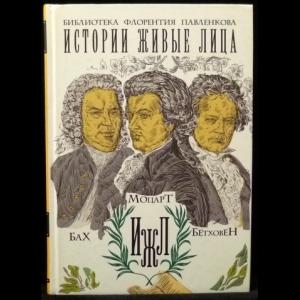 Базунов С.А, Давидов И.А., Давыдова М.А. - Бах. Моцарт. Бетховен
