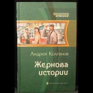 Колганов Андрей - Жернова истории