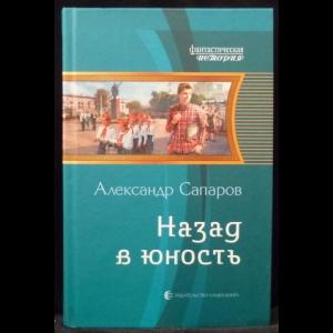 Сапаров Александр - Назад в юность